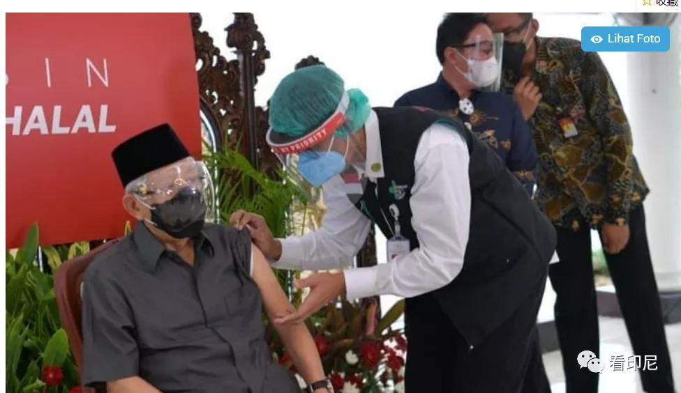 印尼副总统接种疫苗