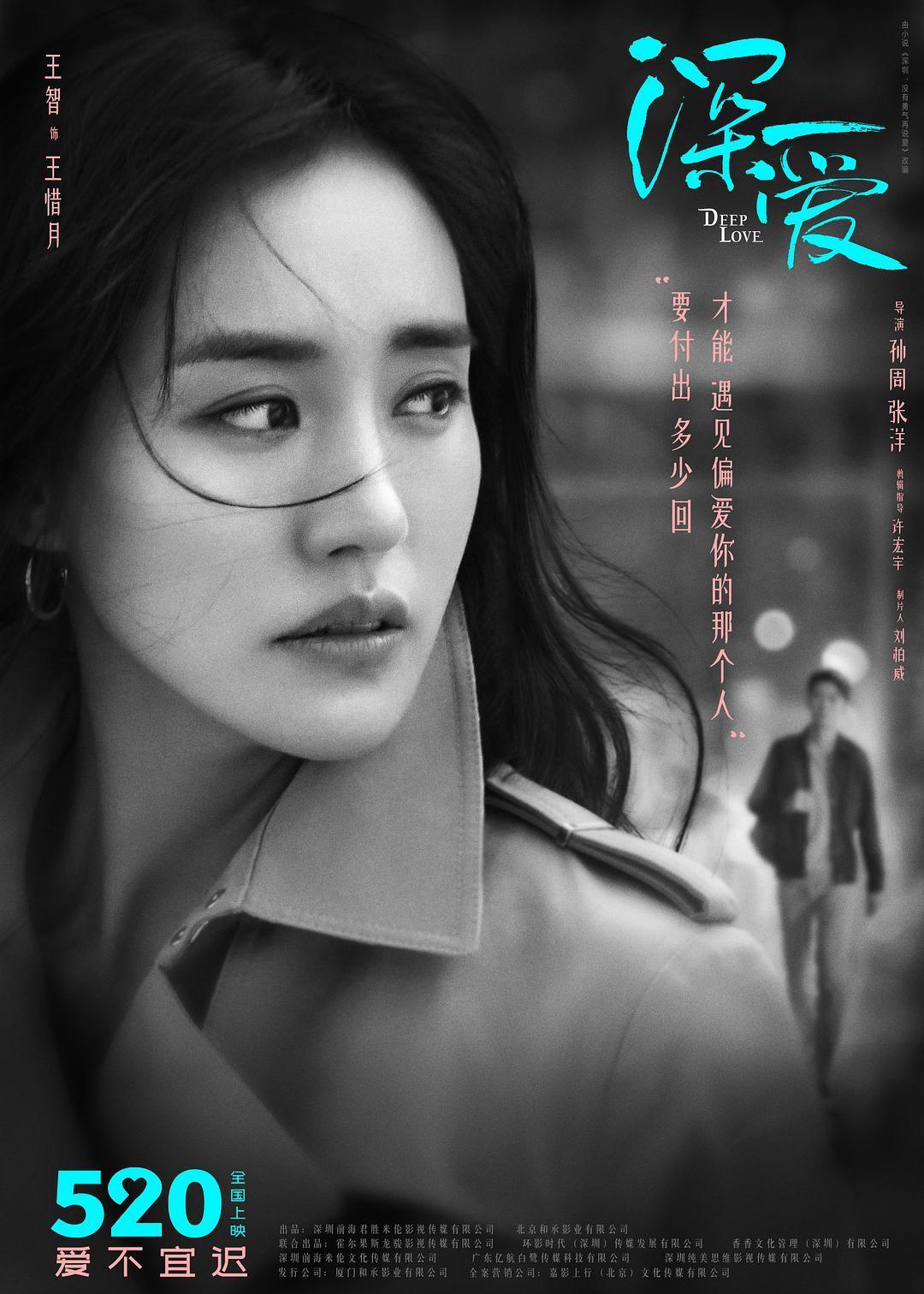 王智克拉拉领衔主演《深爱》将于五一档上映