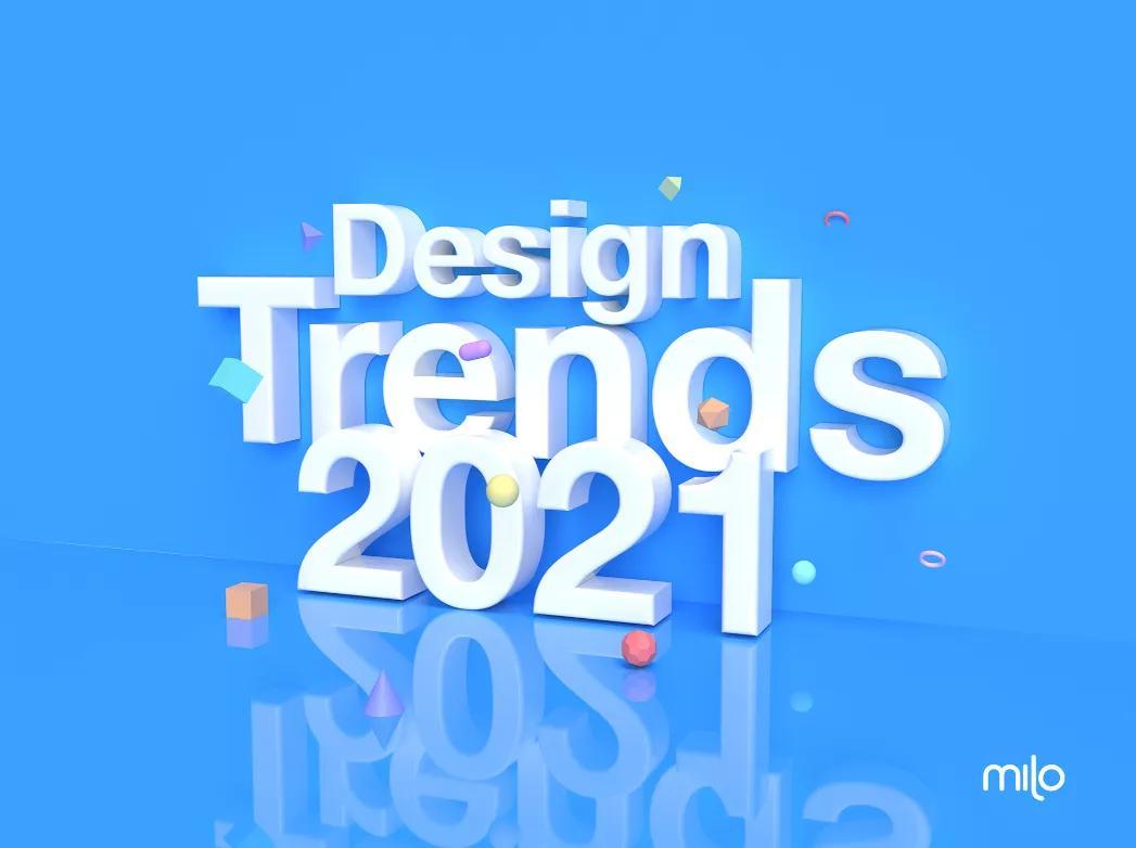2021年设计趋势,你不容错过