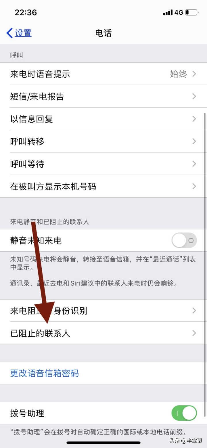 没想到清空苹果手机通讯录黑名单的方法这么简单,赶快学习一下吧
