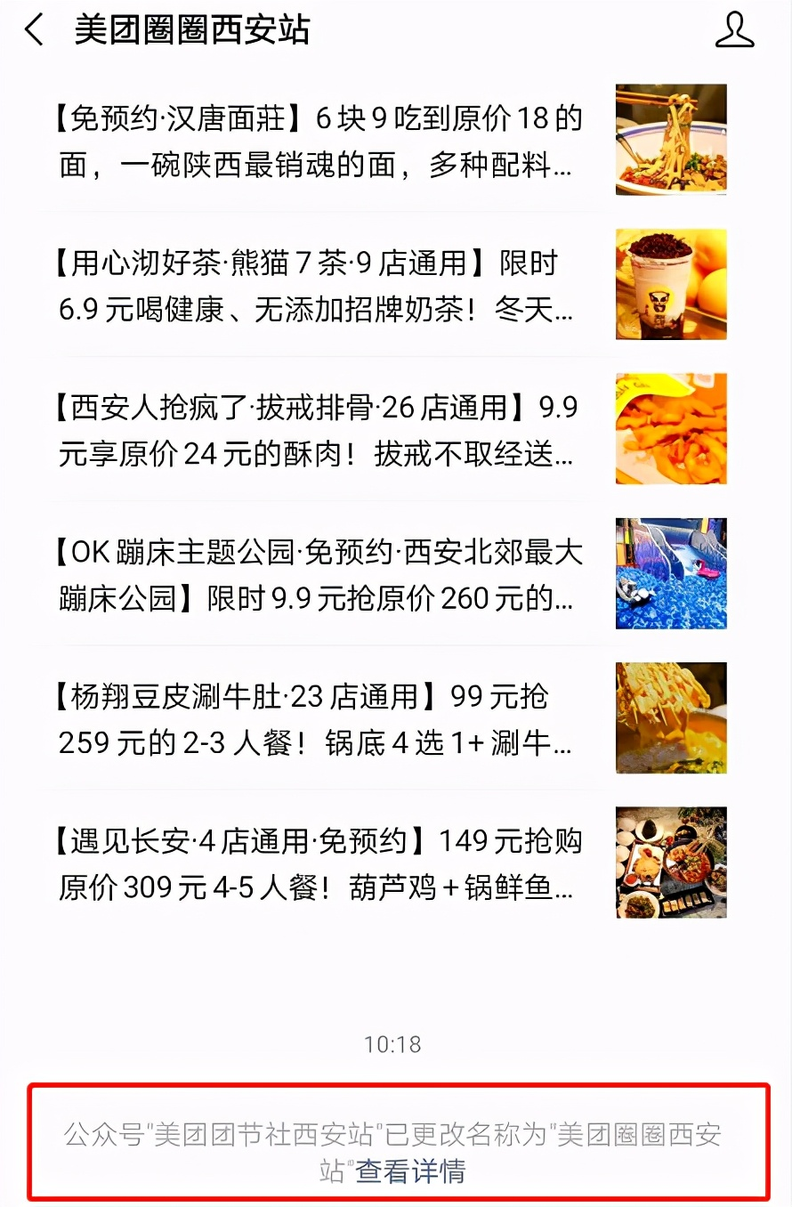 <a href='http://www.quanquanmeituan.com/gongsijianjie/' target='_blank' title='美团圈圈' ><strong>美团圈圈</strong></a>是什么?<a href='http://www.quanquanmeituan.com/gongsijianjie/' target='_blank' title='美团圈圈' ><strong>美团圈圈</strong></a>是美团的吗,美团圈圈怎么注册?