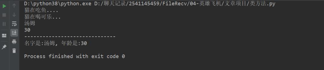 趣味解读Python面向对象编程 (类和对象)