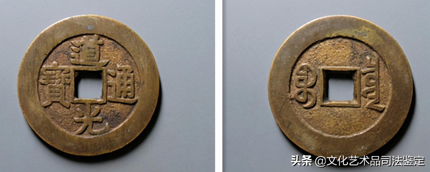 陕西文化艺术品司法鉴定中心——清朝币制传统制钱(3)