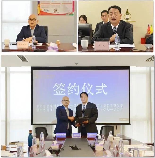 泸州老窖集团与伊藤忠商事株式会社达成战略合作