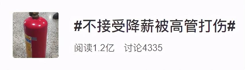 深圳一员工不接受降薪,被高管砸的头破血流:不接受就炒鱿鱼