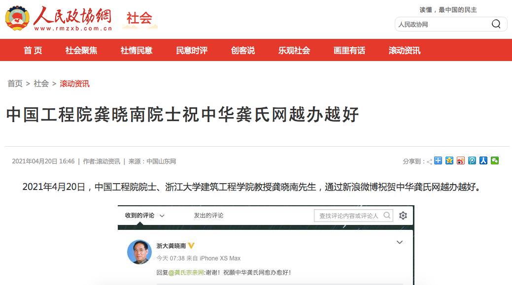 又刷屏了!人民政协报、中国网等多家主流媒体关注龚氏这件盛事