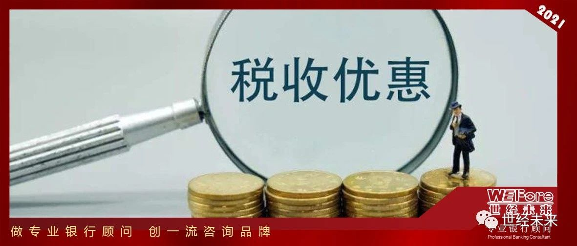 《世界经济研究》集成电路和软件行业的税收优惠进一步增加