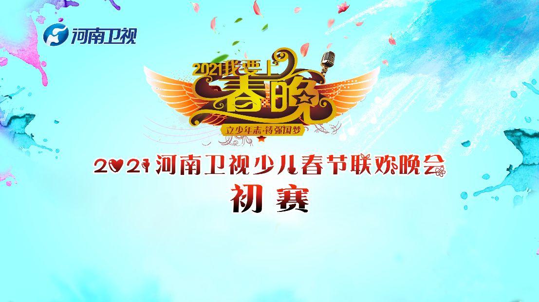 热烈祝贺2021河南卫视少儿春晚信阳市赛区签约成功!
