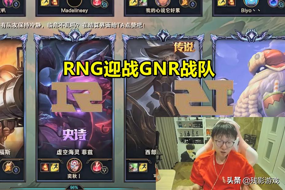 终于要来了吗?GNR大战RNG,香锅:这个娱乐赛后面可能会有