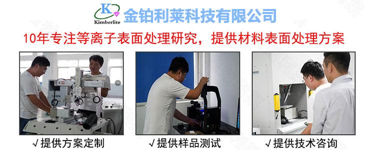 金铂利莱:等离子清洗机在织物印染行业的应用
