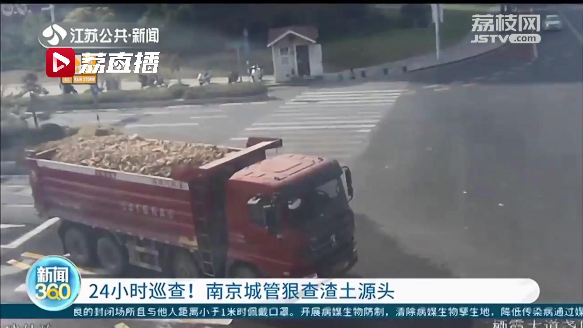 24小时巡查!南京城管狠查渣土源头