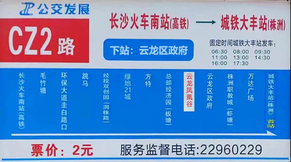 长株公交快线终于来了,大丰站——凤凰谷——长沙高铁南站
