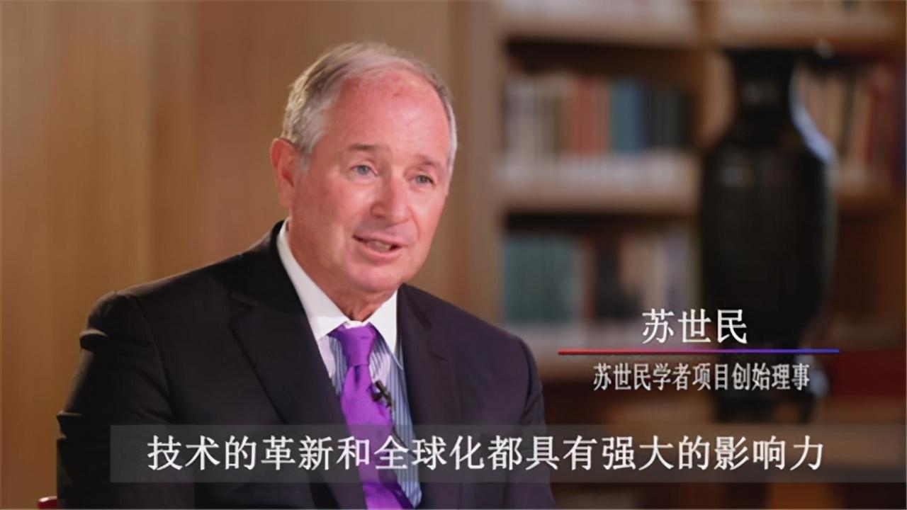 美国大佬苏世民:向清华捐一亿美元,称世界的未来在中国