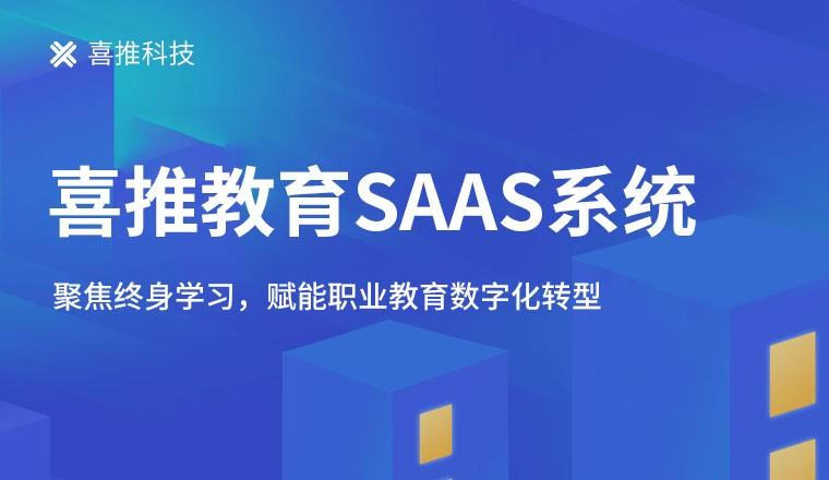 喜推教育SaaS系统上线,赋能职业教育数字化转型