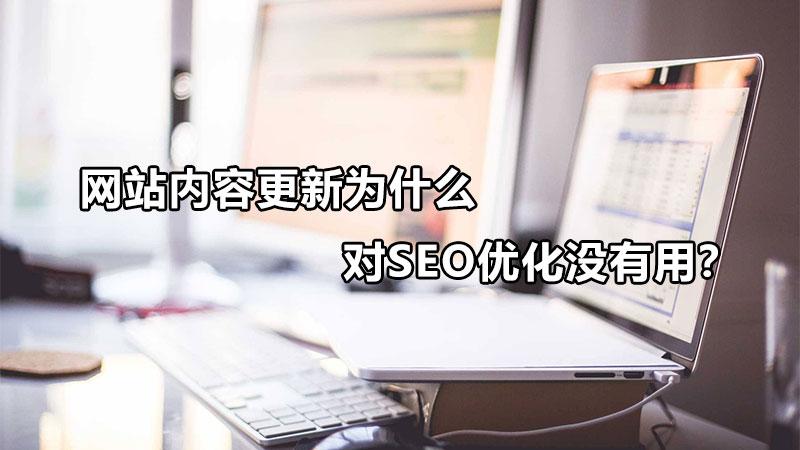 网站内容更新为什么对SEO优化没有用?