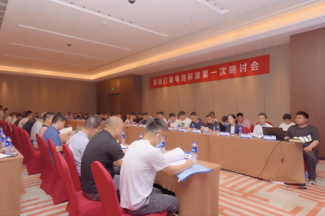 行业自律质量提升座谈会暨智能门锁电池标准第一次研讨会成功召开