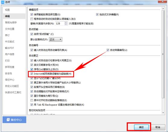 WPS文字技巧—如何将网址自动转换为超链接