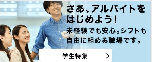 日本留学生活篇:学习之余,找个兼职吧