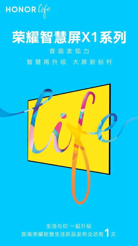 荣耀智慧屏 X1 系列产品官方宣布:声画感染力、大屏幕升級