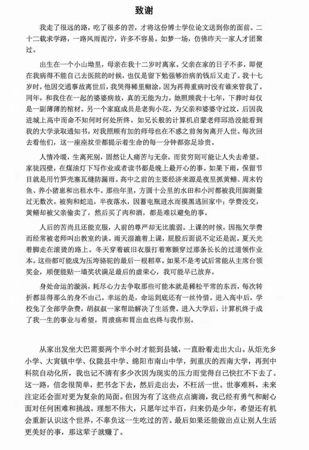 中科院一博士论文《致谢》走红全网 现任职互联网大厂