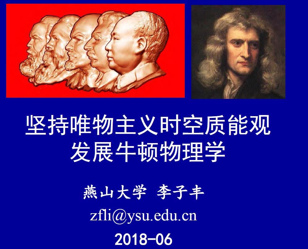 推翻相对论的民科得奖!燕山大学教授李子丰:推翻爱因斯坦曝争议