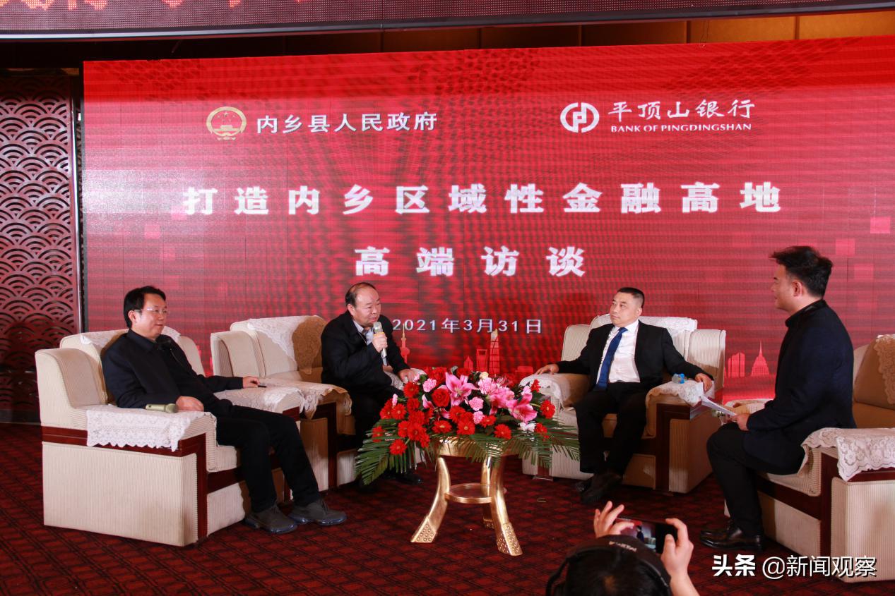 平顶山银行与内乡县人民政府签订战略合作协议