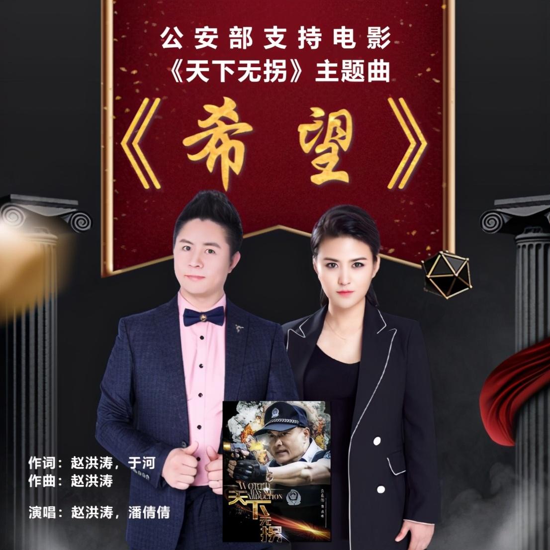 吕良伟电影(天下无拐)赵洪涛主唱(希望)11月20上映全国
