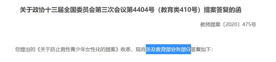 """防止中国男孩女性化,培养阳刚之气?网友热议:别再逼男孩阳刚了 原创英国报姐2021-01-31 17:21:59 前几天,教育部针对一个名为《关注和防止男性青少年""""女性化""""趋势》给予了复函。    这"""