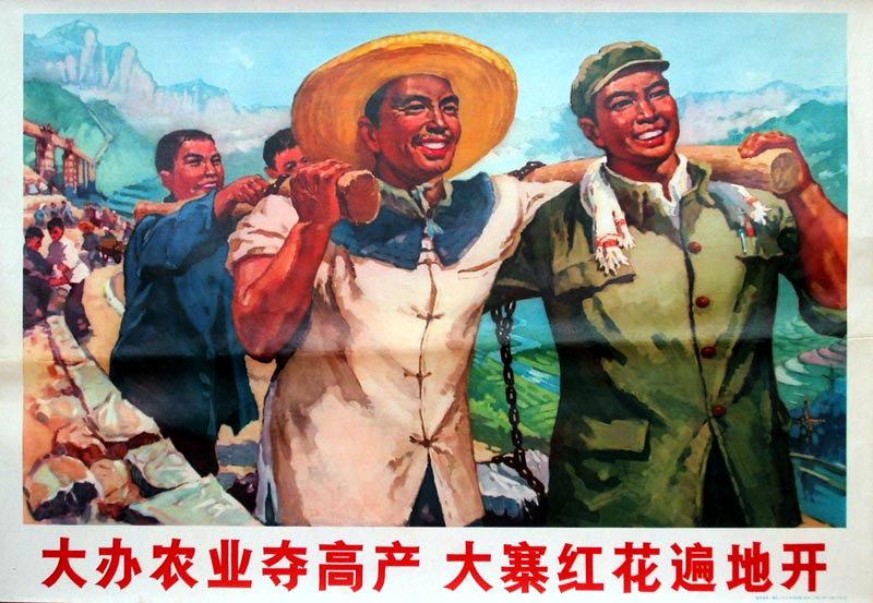 全国农业学大寨宣传画