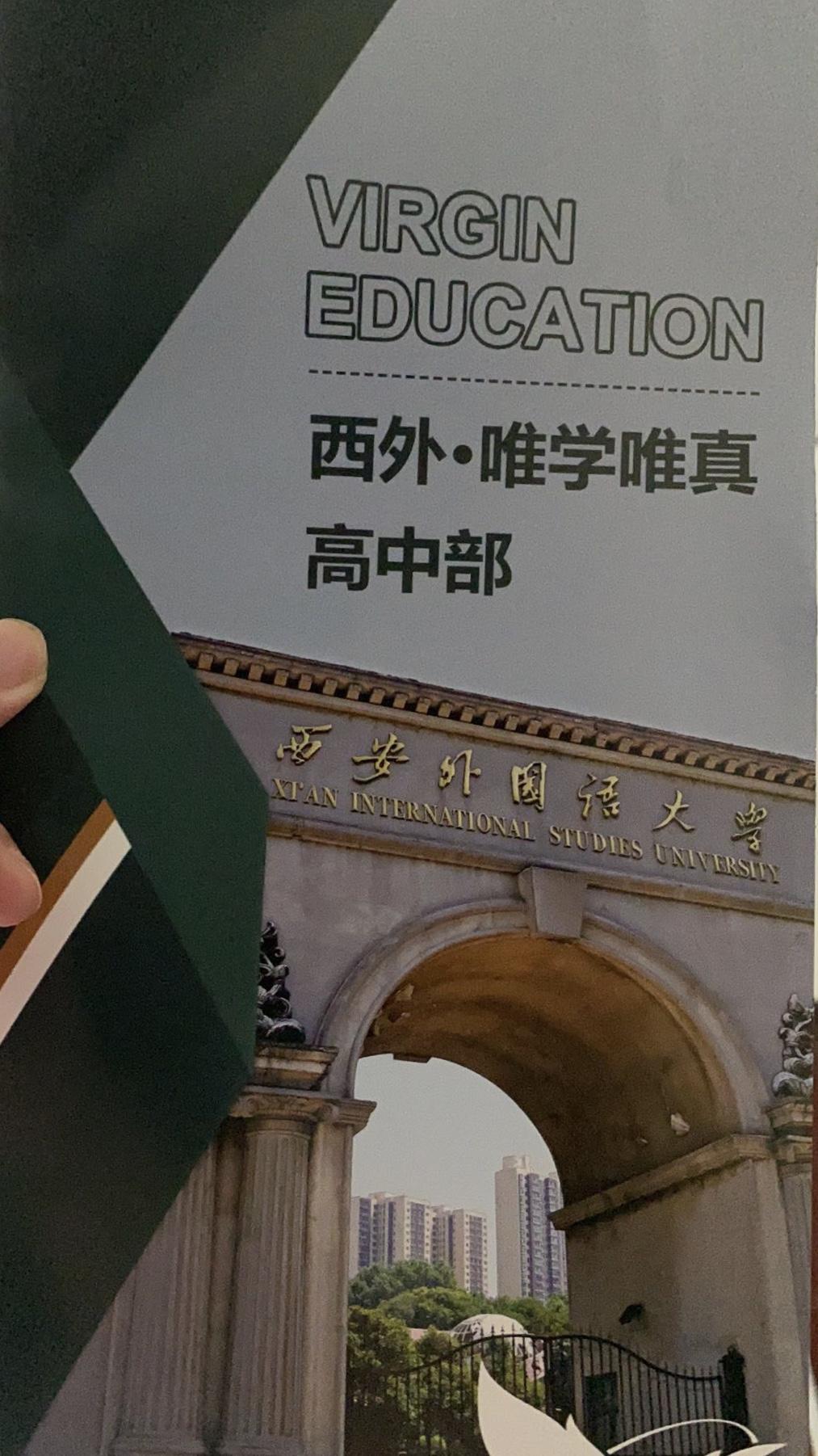 """西安:""""西外唯学唯真""""高中部公开招生 雁塔教育局称不知情"""