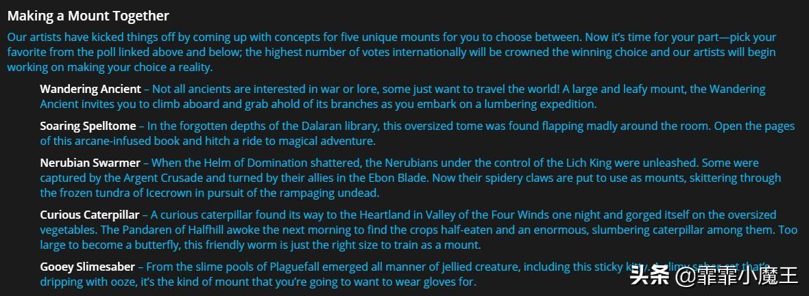 """魔兽世界9.0,暴雪送坐骑,玩家自己选,绿色""""幽灵虎""""待加入  第1张"""