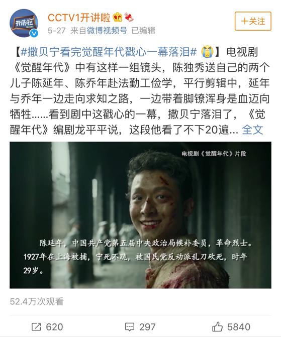 """撒贝宁押中高考题和岳云鹏高考祝福""""翻车"""":论文化的重要性"""