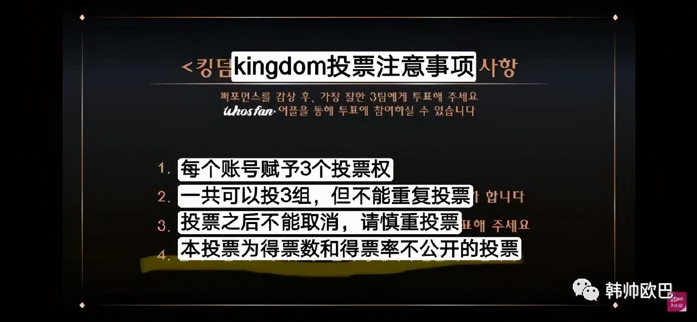 为方便造假做票?Mnet将不公开Kingdom投票数