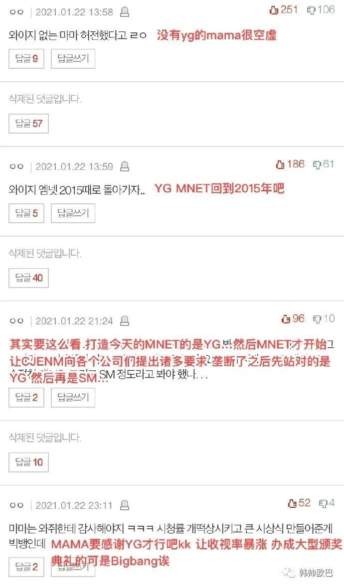 最近,YG和Mnet和解得好明显,可以期待一波YG年末舞台嘛