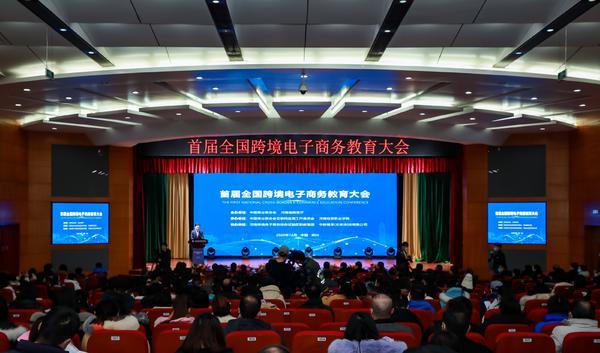 四方联动 首届全国跨境电子商务教育大会在河南经贸职业学院开幕