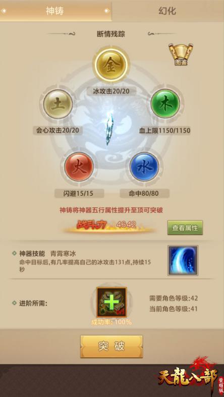 传承端游经典玩法!《天龙八部荣耀版》神器系统揭秘