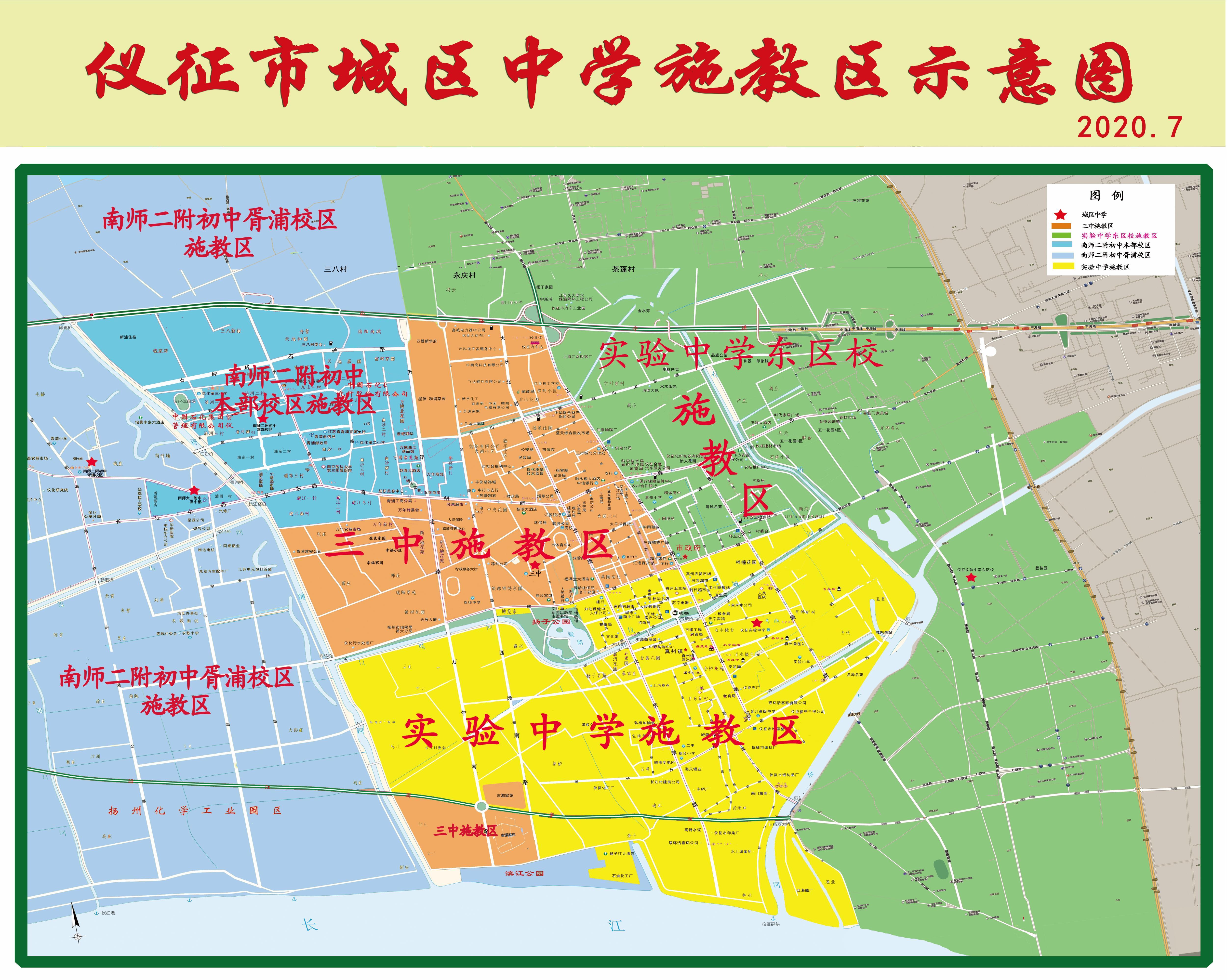 江苏省仪征市城区中学施教区示意图 2020年 初中学区