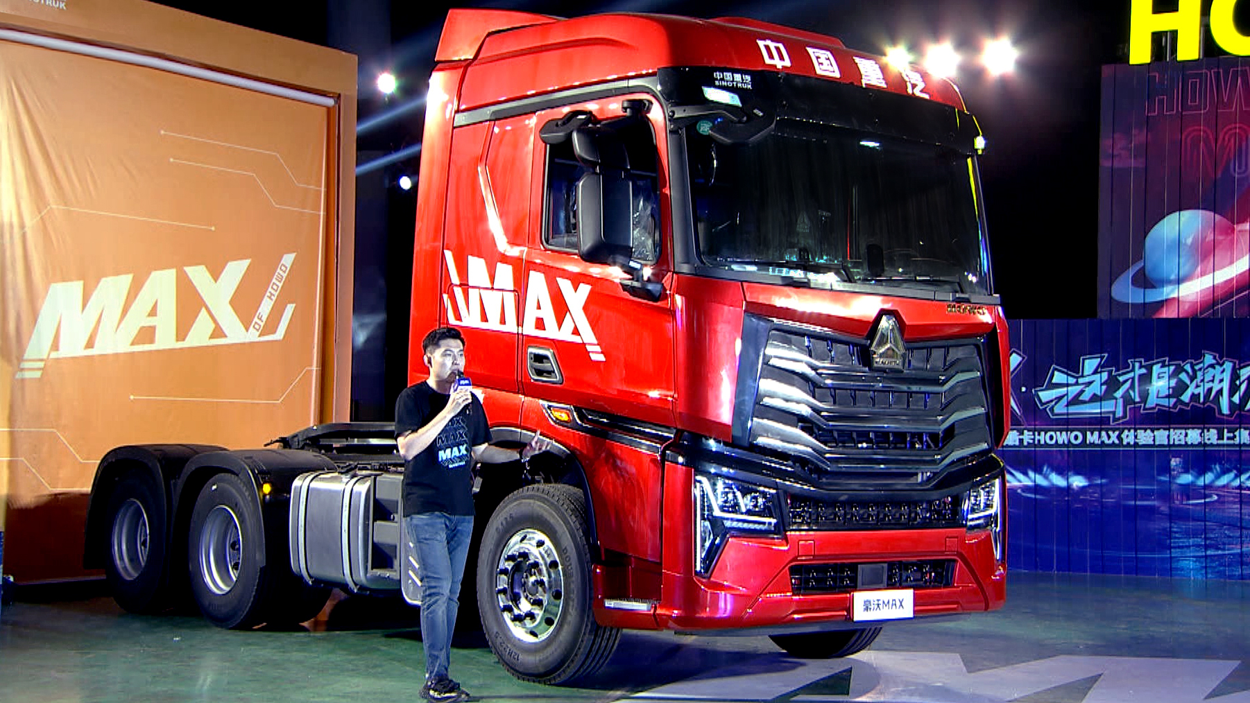 MAX・这才是潮流――中国重汽HOWO MAX体验官招募线上集结会燃爆启幕