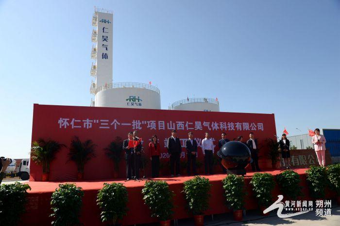"""优德W888手机版市""""三个一批""""项目山西省仁昊气体科技有限公司投产竣工仪式"""