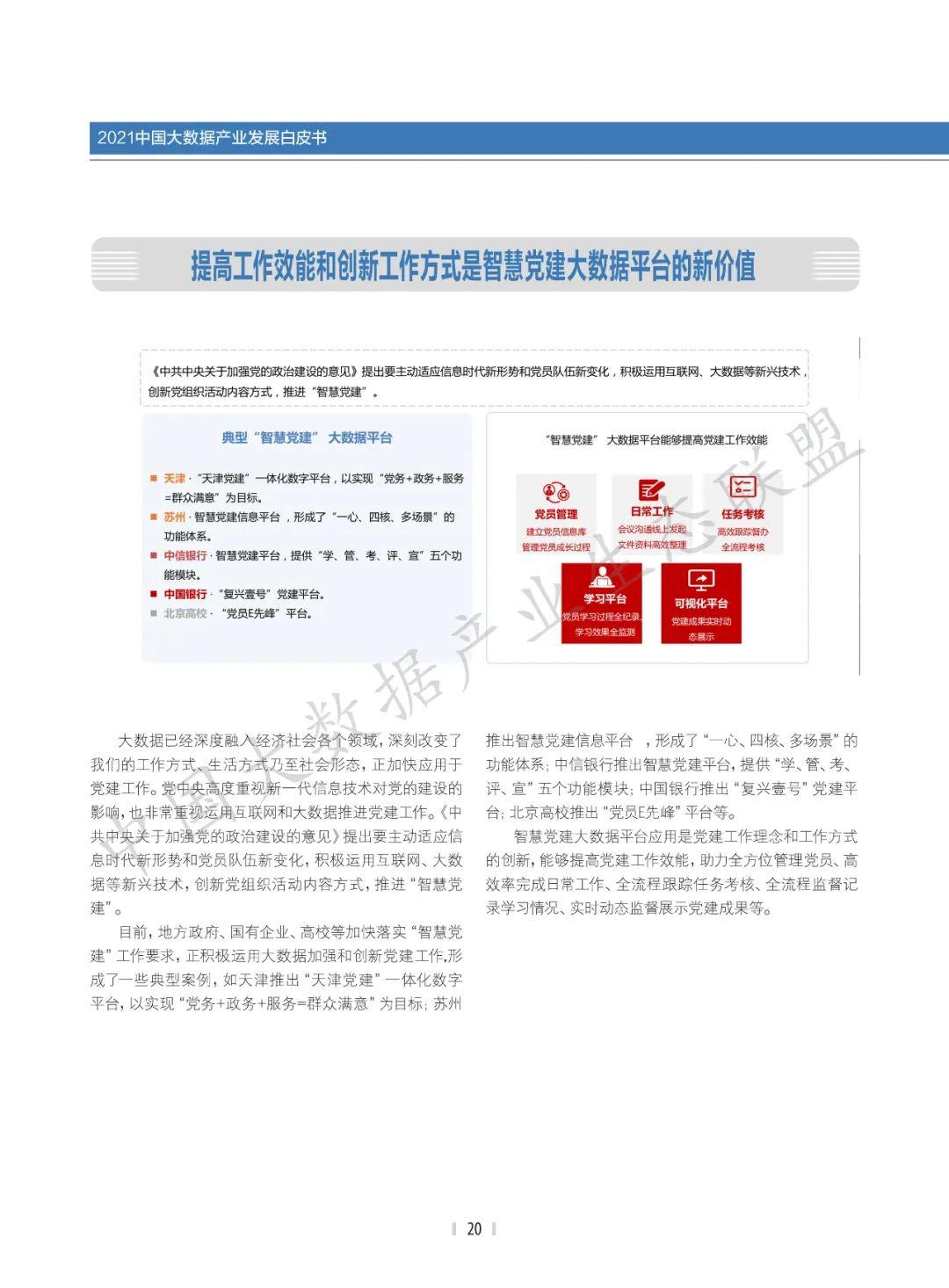 2021中国大数据产业生态地图暨中国大数据产业发展白皮书