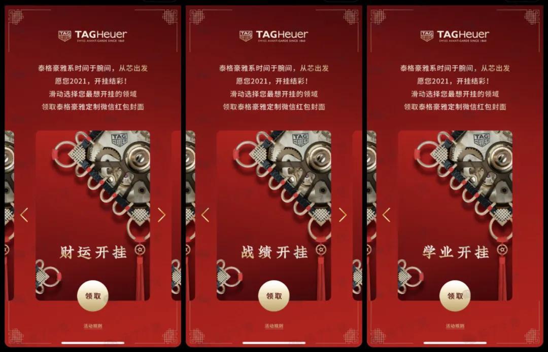微信红包封面序列号,免费领取6款专属封面!