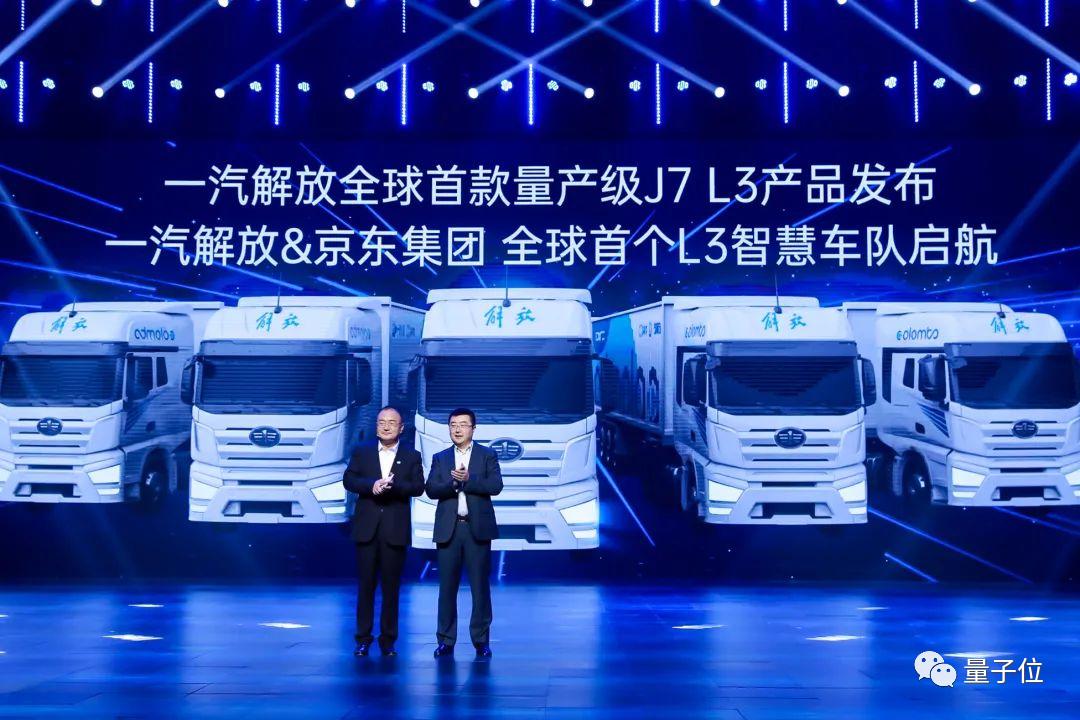 中国首款前装L3自动驾驶卡车发布:一汽解放制造,京东车队运营