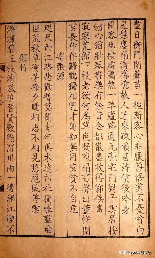 苏轼抄了唐人一句诗放入自己词中,成千古名篇,其他人也跟着抄袭