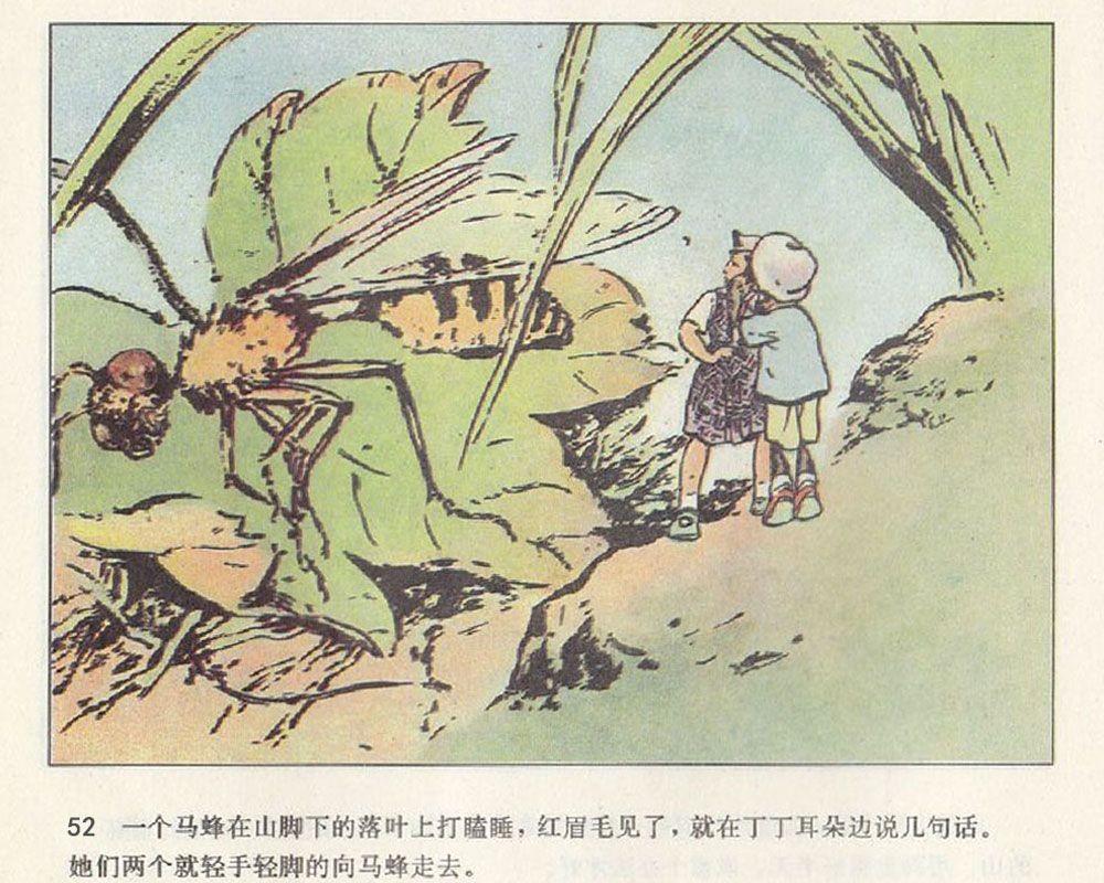 刘继卣短篇连环画童话故事-奇怪的旅行