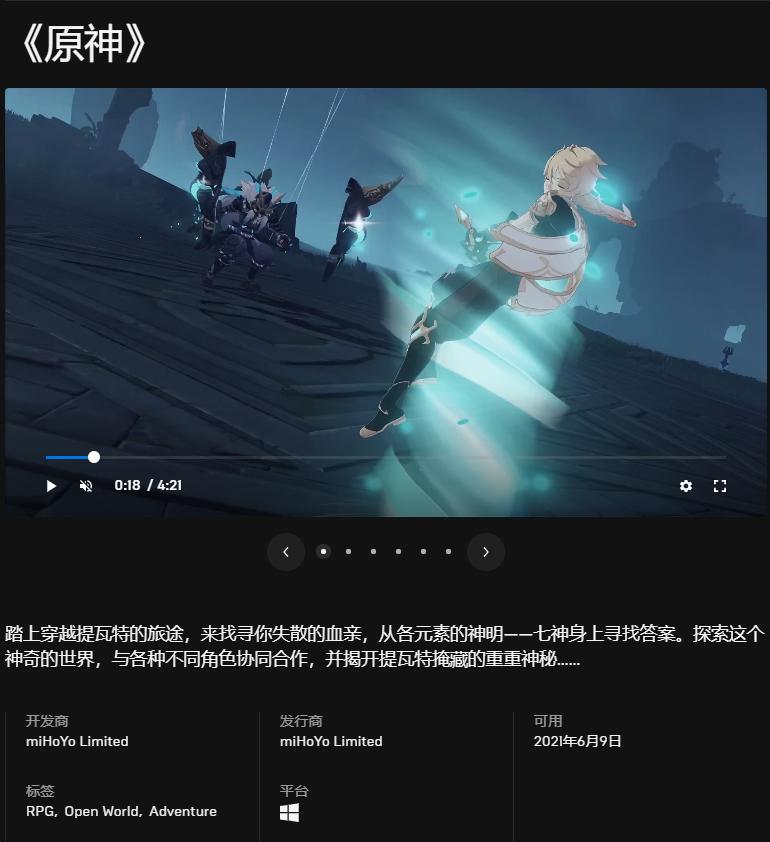 《原神》上架 Epic 商城:6 月 9 日正式发售