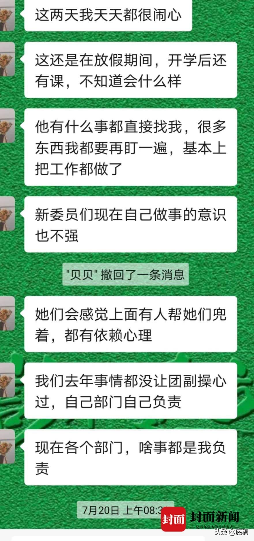 湖南师大女生校内自杀 家属:生前在学院团委时常忙到凌晨 多次辞职遭拒绝