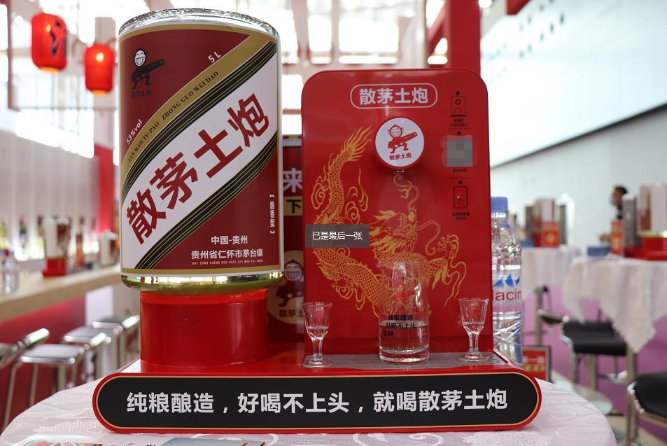散茅土炮:创新智能新零售模式,将颠覆白酒行业千亿市场