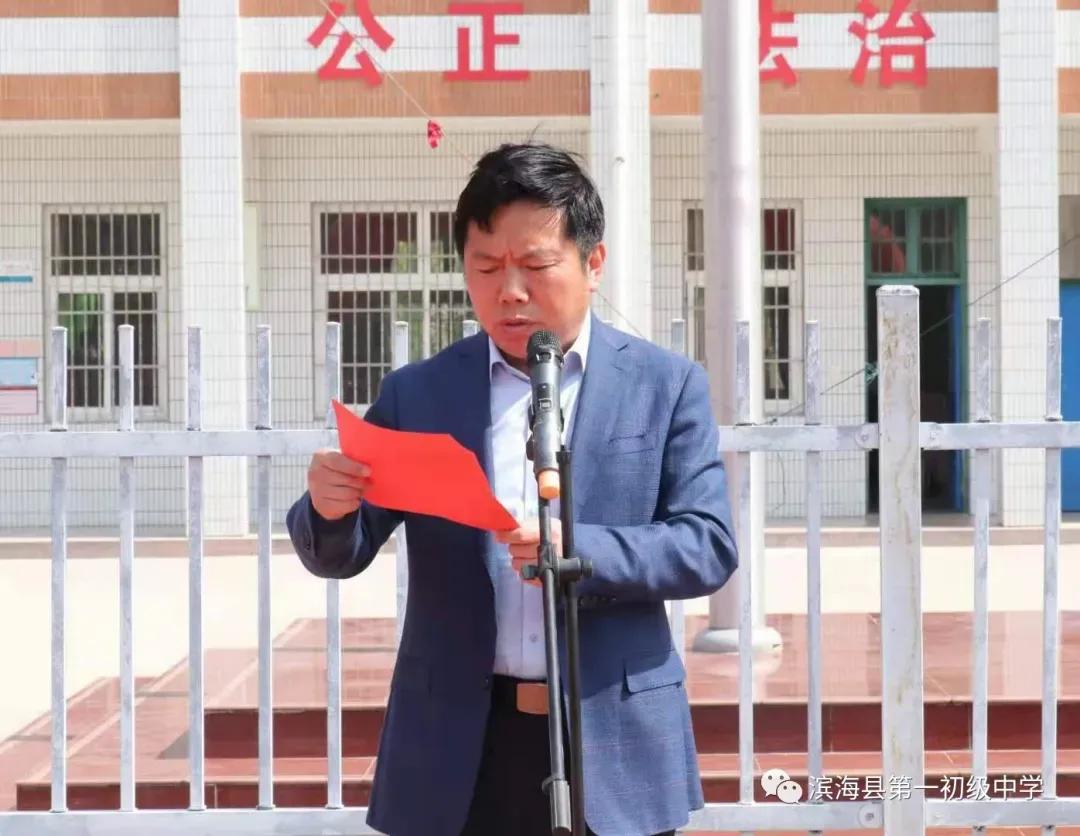 江苏滨海县第一初级中学2021年读书节启动仪式