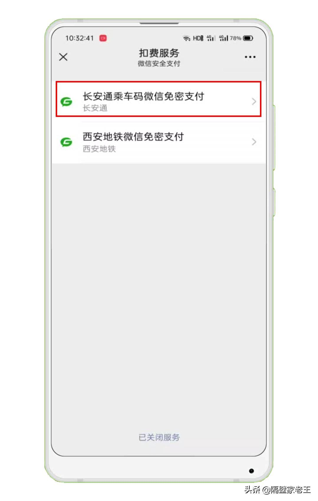 微信连续包月怎么取消(新版微信关闭自动续费)