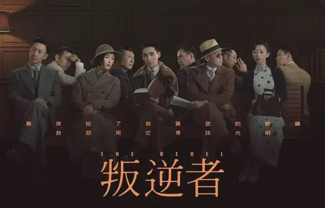 《叛逆者》开播收视第一,王志文变脸演技太绝,柳云龙遇到对手了